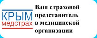"КСМК ""Крыммедстрах"""
