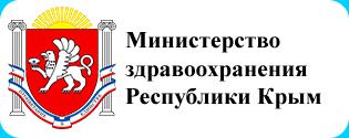 Министерство здравоохранения Республики Крым