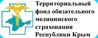 Территориальный фонд обязательного медицинского страхования Республики Крым