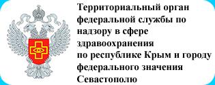 Территориальный орган по надзору в сфере здравоохранения