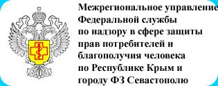Межрегиональное управление Роспотребнадзора по Республике Крым и городу Севастополю